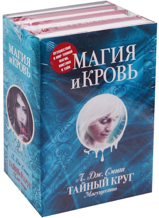 Смит Л. Магия и кровь комплект из 4 книг цена и фото