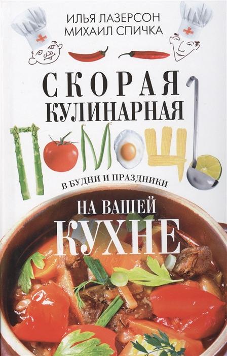 Лазерсон И., Спичка М. Скорая кулинарная помощь в будни и праздники на вашей кухне цена