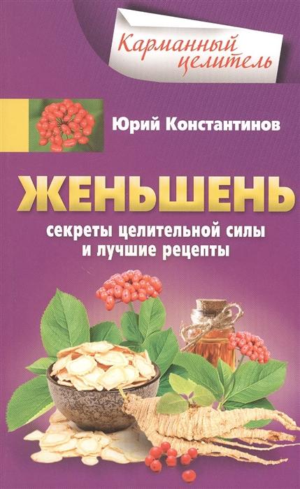 Константинов Ю. Женьшень Секреты целительной силы и лучшие рецепты