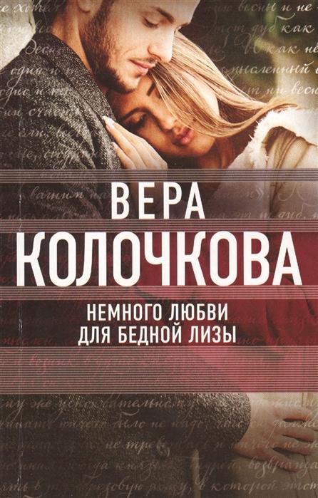 цена на Колочкова В. Немного любви для бедной Лизы