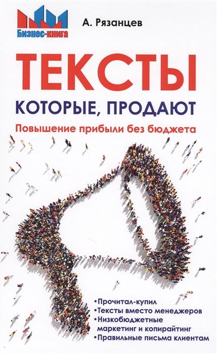 Рязанцев А. Тексты которые продают Повышение прибыли без бюджета цены онлайн