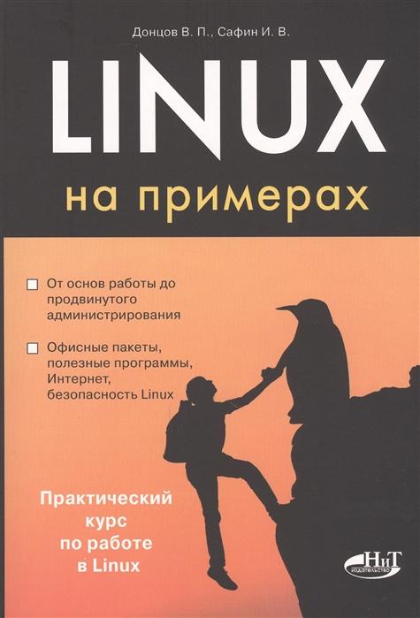 Донцов В., Сафин И. Linux на примерах цена