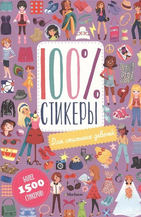 Дероди К., ФТ Ж., Онг Д. (худ.) 100 стикеры Для стильных девочек