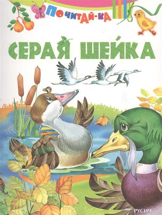 Агинская Е. (ред.) Серая Шейка агинская е ред у кого какое дело