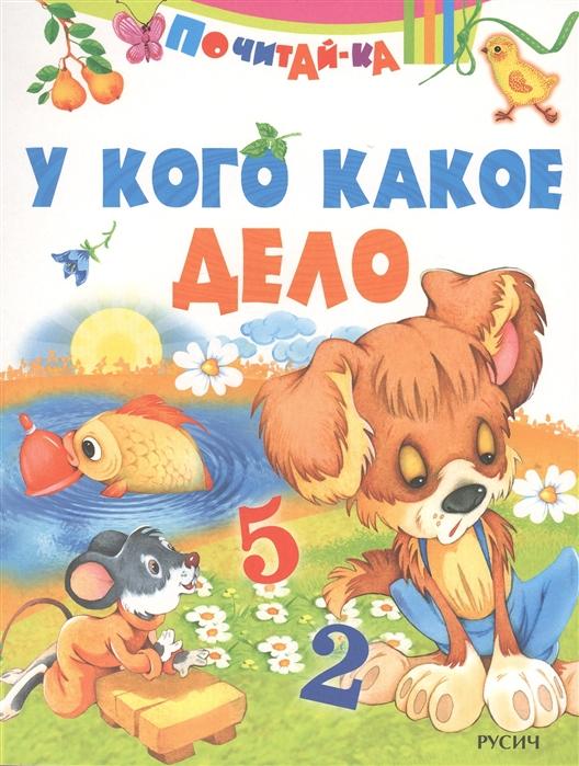 Агинская Е. (ред.) У кого какое дело агинская е ред чудо книга для малышей