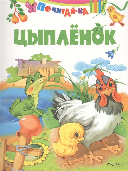 Агинская Е. (ред.) Цыпленок агинская е ред чудо книга для малышей