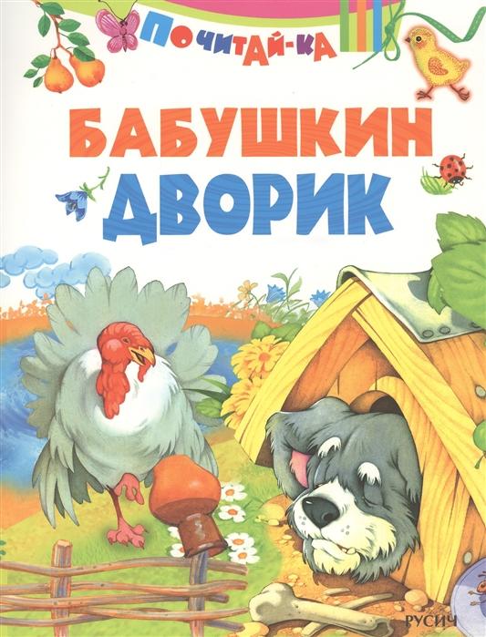Агинская Е. (ред.) Бабушкин дворик
