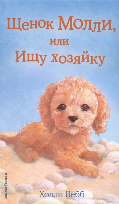 Вебб Х. Щенок Молли или Ищу хозяйку вебб х щенок сид или лучший трюк