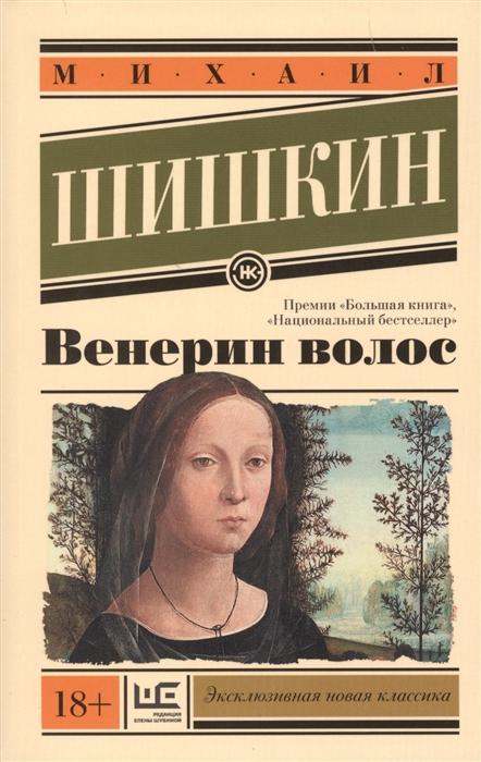 Шишкин М. Венерин волос шишкин м п пальто с хлястиком