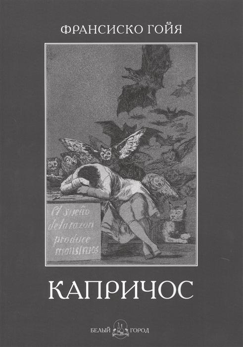 цена на Астахов А. (сост.) Франсиско Гойя Капричос