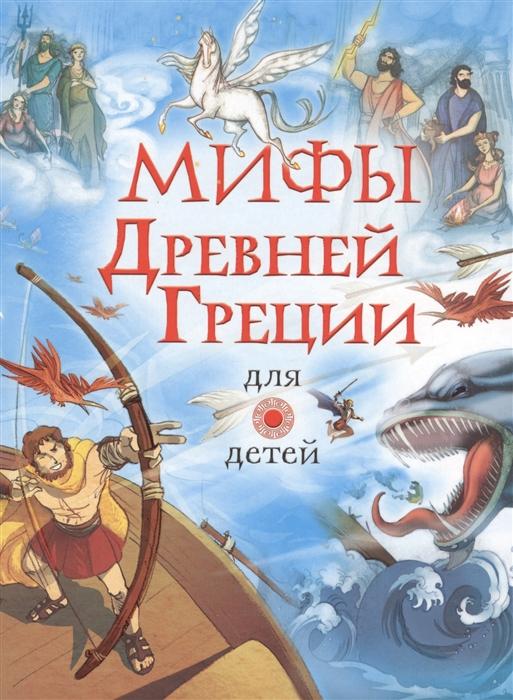 Купить Мифы Древней Греции для детей, Малыш, Фольклор для детей