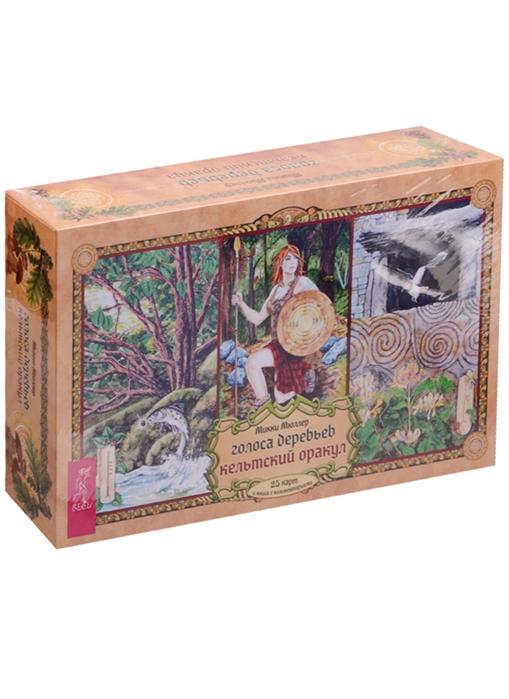 Мюллер М. Голоса деревьев Кельтский оракул 25 карт и книга с комментариями мюллер золрак голоса деревьев таро оришей комплект из 2 книг 2 колоды карт