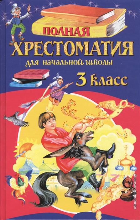 Жилинская А. (отв. ред.) Полная хрестоматия для начальной школы 3 класс