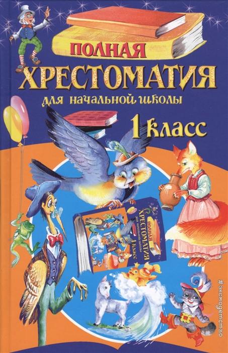 Жилинская А. (отв. ред.) Полная хрестоматия для начальной школы 1 класс