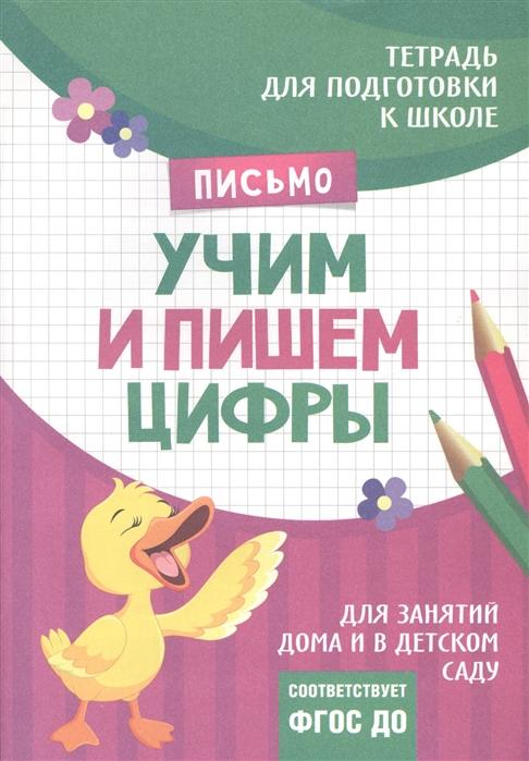 Артюхова И. Тетрадь Письмо Учим и пишем цифры александрова о учим и пишем цифры