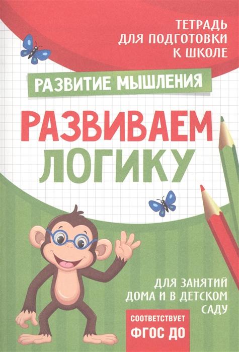 раннее развитие росмэн к школе готов развиваем логику Лаптева С. Тетрадь Развитие мышления Развиваем логику
