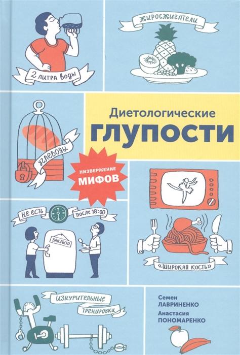 цена на Лавриненко С., Пономаренко А. Диетологические глупости Низвержение мифов