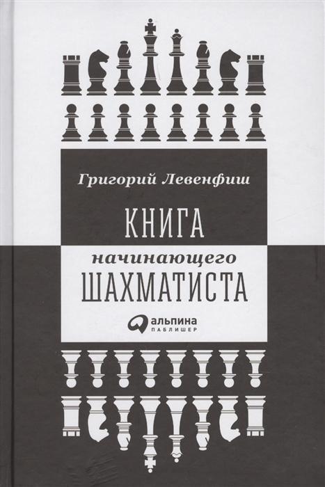 Левенфиш Г. Книга начинающего шахматиста