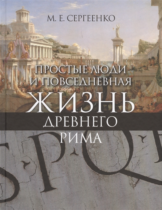 Сергеенко М. Простые люди и повседневная жизнь древнего Рима