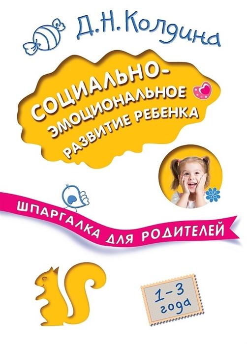 Колдина Д. Социально-эмоциональное развитие ребенка 1-3 года татьяна кувшинникова обзор книги д гоулмана эмоциональное лидерство