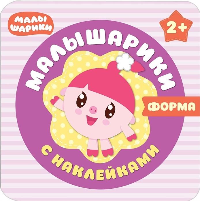 Вилюнова В., Алиева Л. (ред.) Форма Малышарики с наклейками