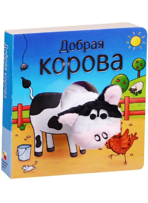 Мозалева О. Добрая корова Книжки с пальчиковыми куклами цена