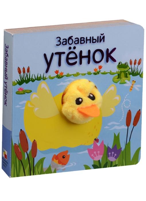 Мозалева О. Забавный утенок Книжки с пальчиковыми куклами цена