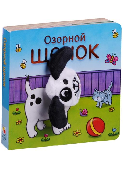 Мозалева О. Озорной щенок Книжки с пальчиковыми куклами цена