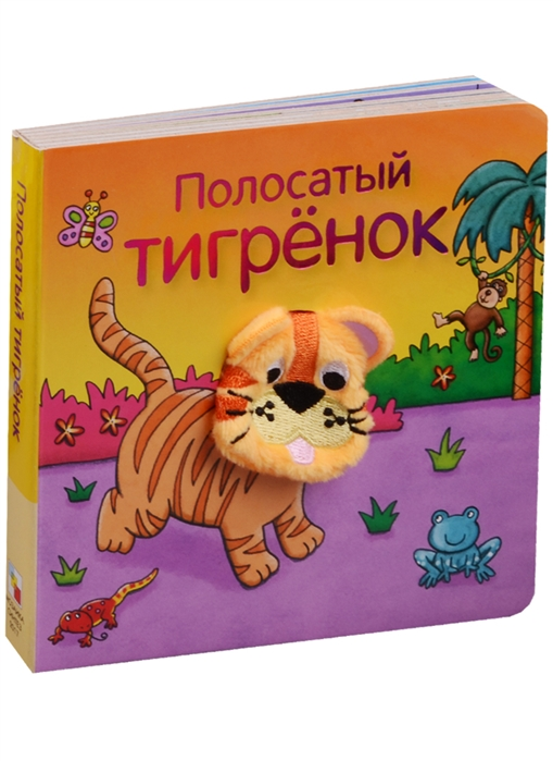 Мозалева О. Полосатый тигренок Книжки с пальчиковыми куклами цена