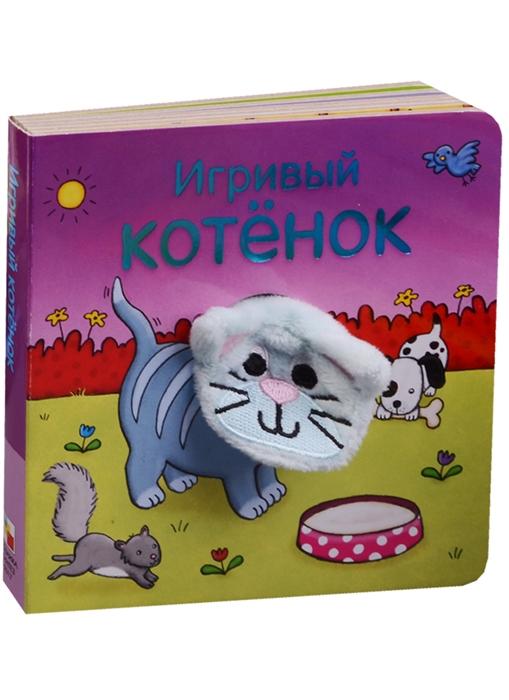 Мозалева О. Игривый котенок Книжки с пальчиковыми куклами цена