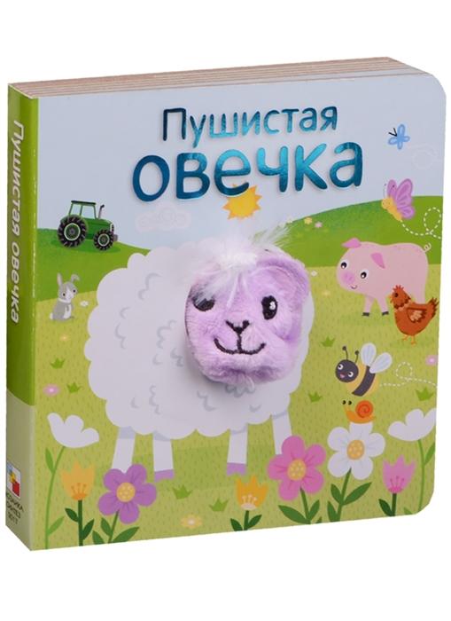 Мозалева О. Пушистая овечка Книжки с пальчиковыми куклами цена