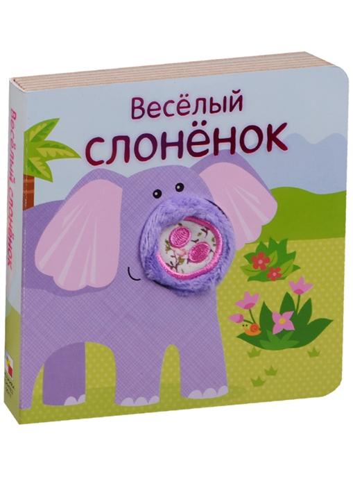 цена на Мозалева О. Веселый слоненок Книжки с пальчиковыми куклами