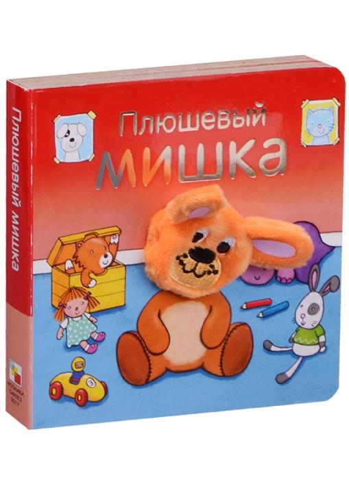 Мозалева О. Плюшевый мишка Книжки с пальчиковыми куклами цена