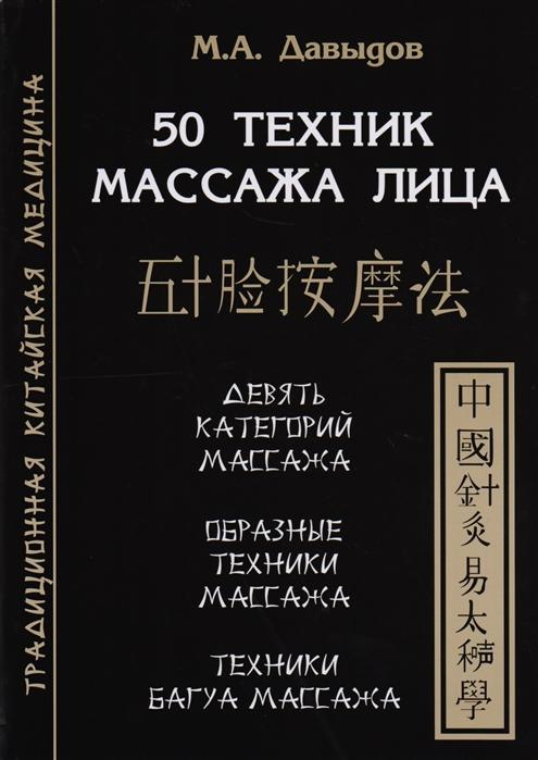 Давыдов М. 50 техник массажа лица Девять категорий массажа Образные техники массажа Техники Багуа Массажа