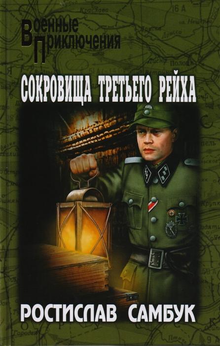 Самбук Р. Сокровища Третьего рейха цена в Москве и Питере