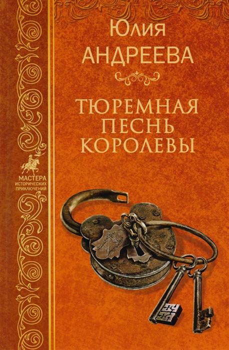 Андреева Ю. Тюремная песнь королевы Собрание сочинений
