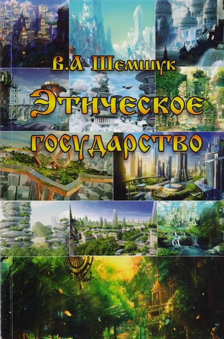 Шемшук В. Этическое государство Прошлое настоящее будущее судьбы российской интеллигенции прошлое настоящее будущее