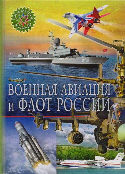 все цены на Феданова Ю., Скиба Т. (ред.) Военная авиация и флот России онлайн