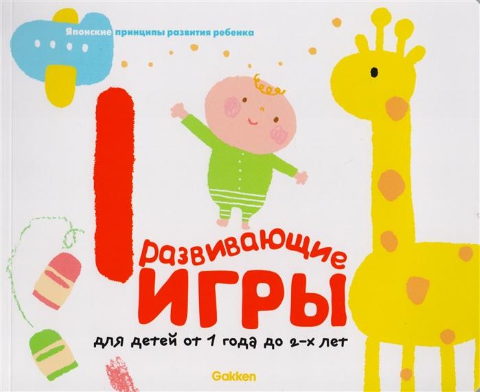 Талалаева Е. (ред.) Развивающие игры для детей от 1 года до 2 лет