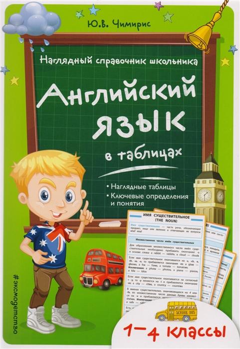 Фото - Чимирис Ю. Английский язык в таблицах чимирис ю в английский язык для начальной школы 1 4 кл правописание чимирис ю в