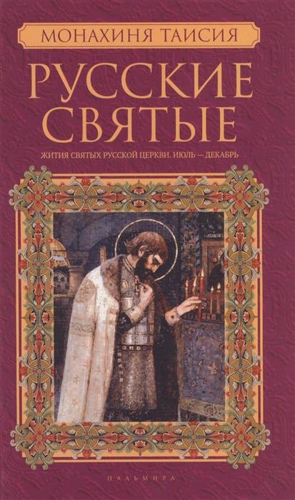 Монахиня Таисия Русские святые В 2-х частях Книга 2 Жития святых русской церкви Июль-декабрь