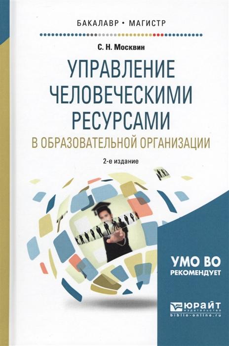 Москвин С. Управление человеческими ресурсами в образовательной организации Учебное пособие