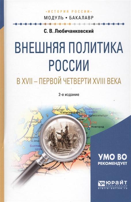 Внешняя политика России в XVII - первой четверти XVIII века Учебное пособие