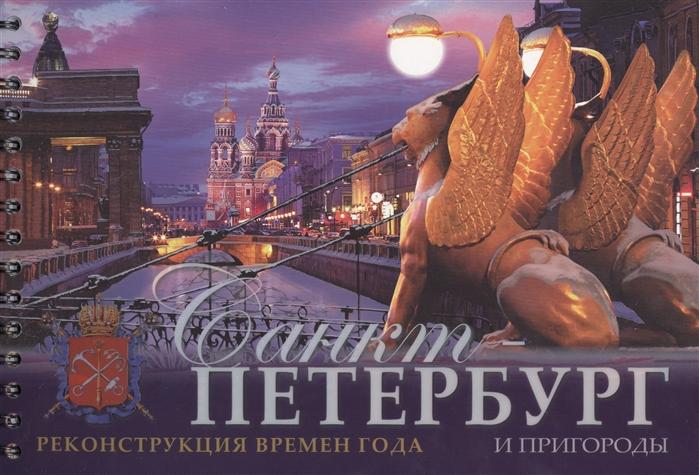 Анисимов Е. Санкт-Петербург и пригороды Реконструкция времен года