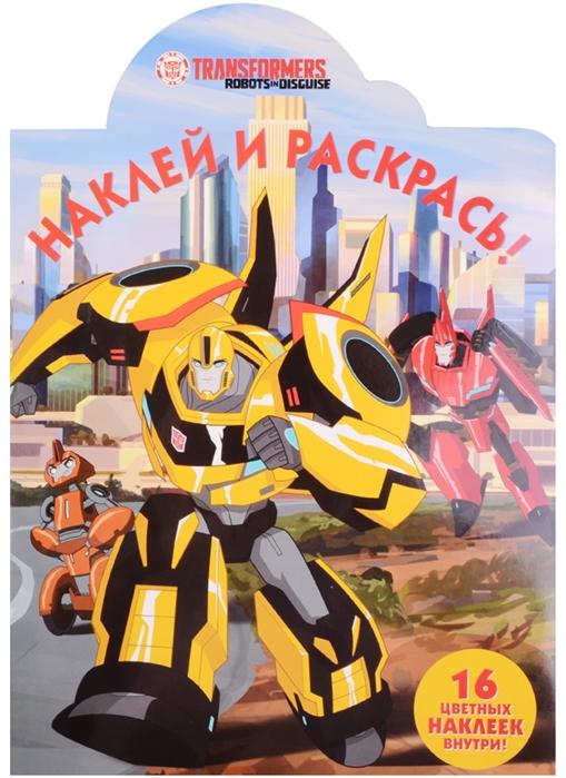 Токарева Е. (ред.) Наклей и раскрась Трансформеры Роботы под прикрытием трансформеры роботы под прикрытием раскрась по номерам