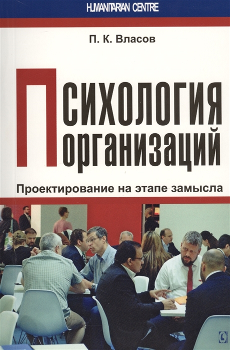 Власов П. Психология организаций проектирование на этапе замысла