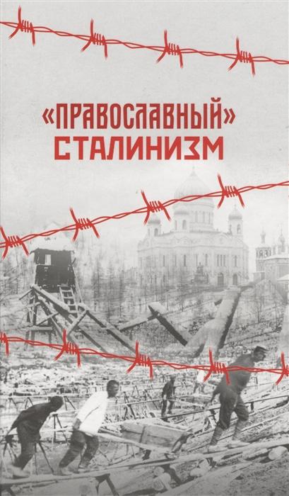 Грамматчиков К. (сост.) Православный сталинизм