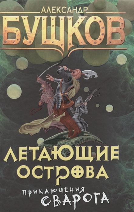 Бушков А. Летающие острова Приключения Сварога