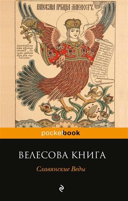 Дудко Д. (сост.) Велесова книга Славянские Веды