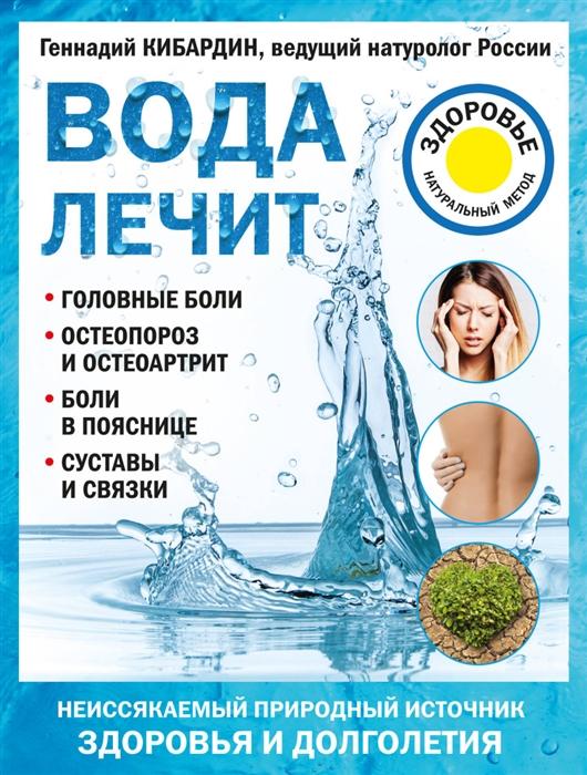 Кибардин Г. Вода лечит